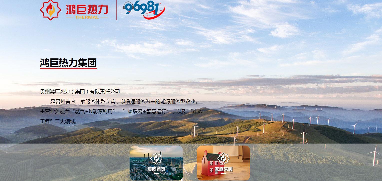 贵州鸿巨燃气热力工程有限公司