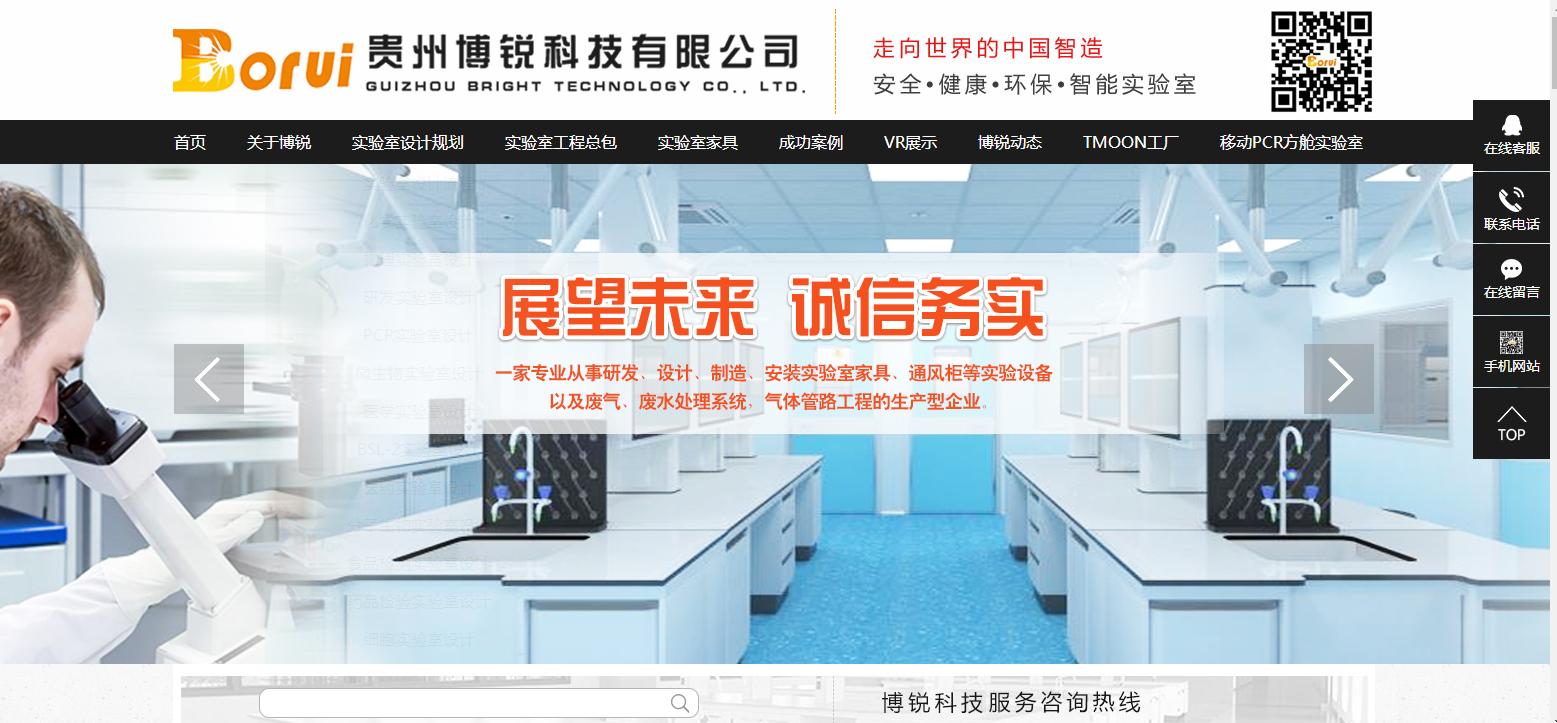 贵州博锐科技有限公司