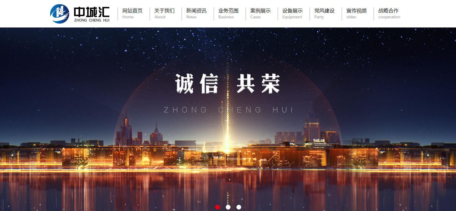 贵州中城汇建筑工程有限公司