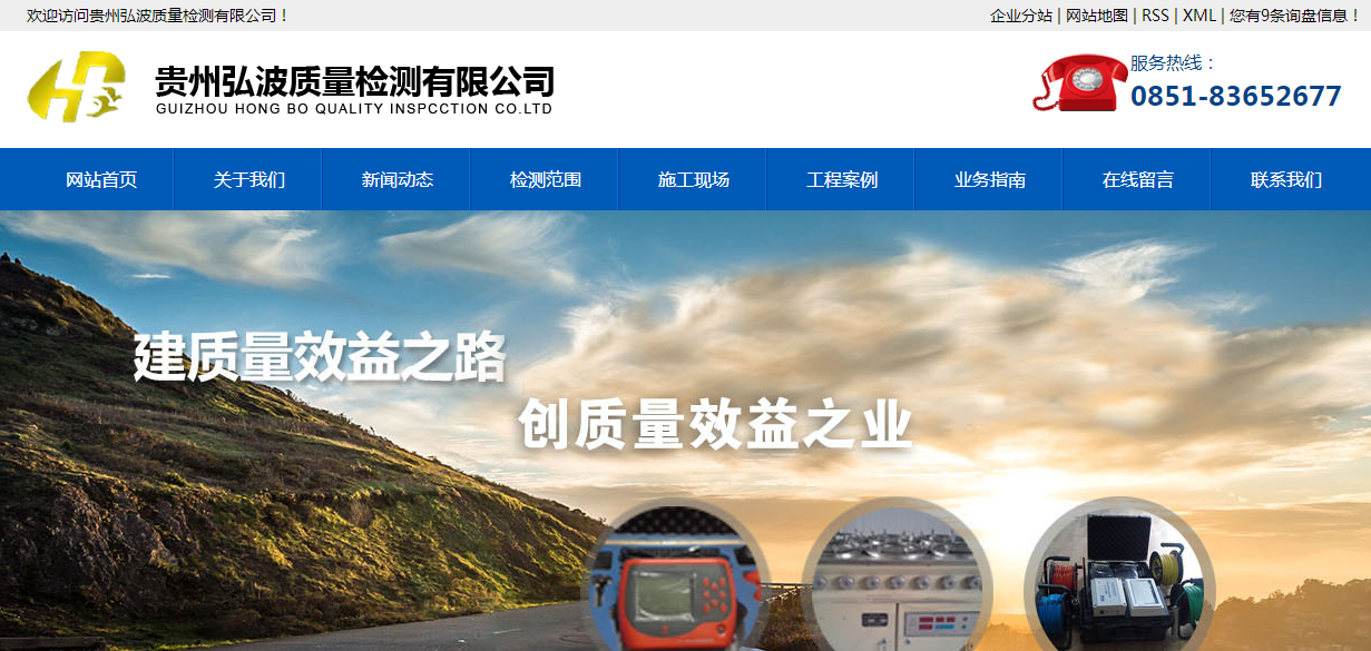 贵州弘波质量检测有限公司