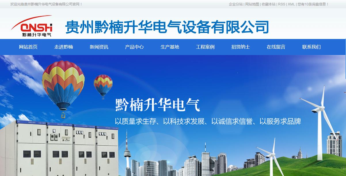 贵州黔楠升华电气设备有限公司