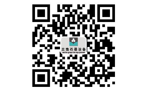 贵州兰鑫石墨机电设备制造有限公司