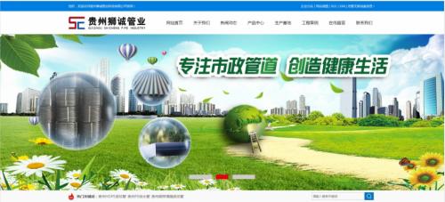 贵州狮诚管业科技有限公司