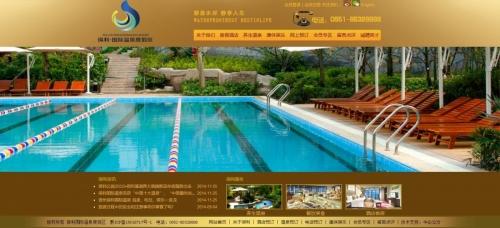 保利·国际温泉度假区