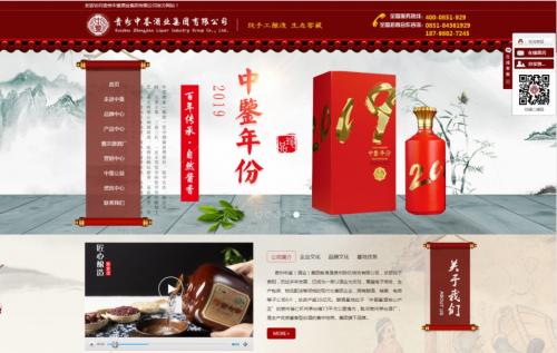 竞博jbo下载中鉴酒业集团有限公司