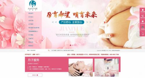 贵州佳禧月母婴护理有限公司