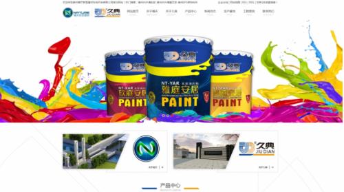 贵州楠天新型建材科技开发有限公司 / 贵州久典防水保温有限公司