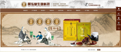 贵州景泓堂生物科技有限公司