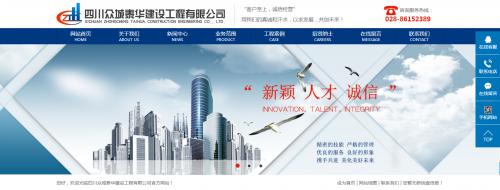 四川众城泰华建设工程有限公司