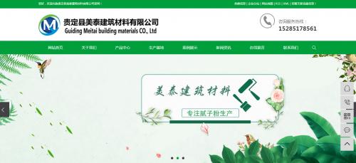 贵定县美泰建筑材料有限公司