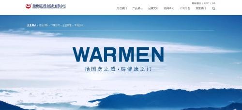 贵州威门药业股份有限公司