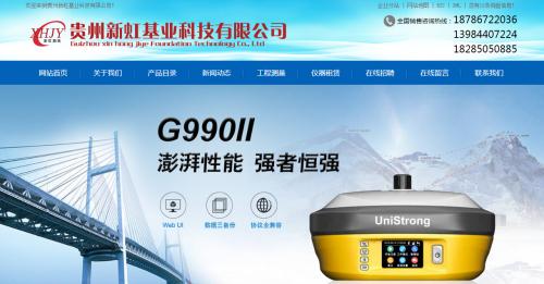 贵州新虹基业科技有限公司