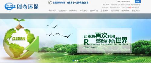 贵州创奇环保科技股份有限公司