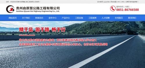 贵州启原慧公路工程有限公司