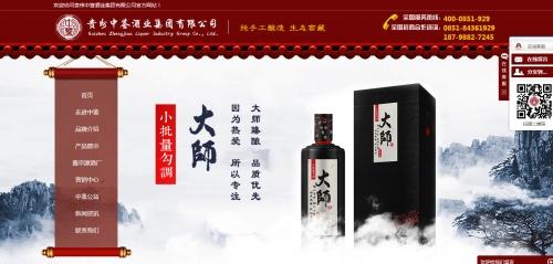 贵州中鉴酒业集团有限公司
