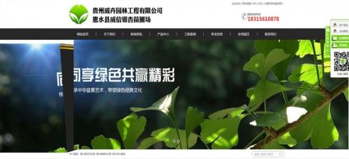 贵州威卉园林工程有限公司