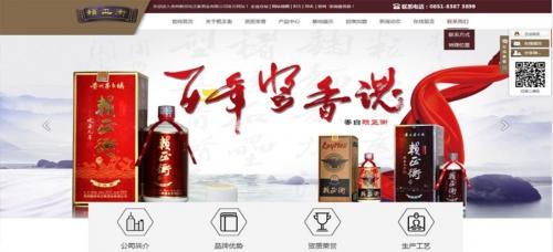 贵州赖世玲正衡酒业有限公司