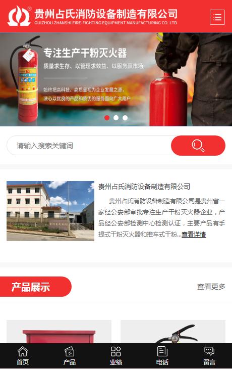 贵州占氏消防设备制造有限公司