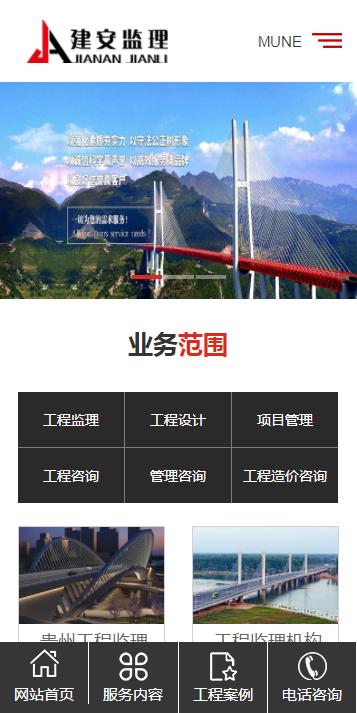 贵州建安土木工程监理有限公司