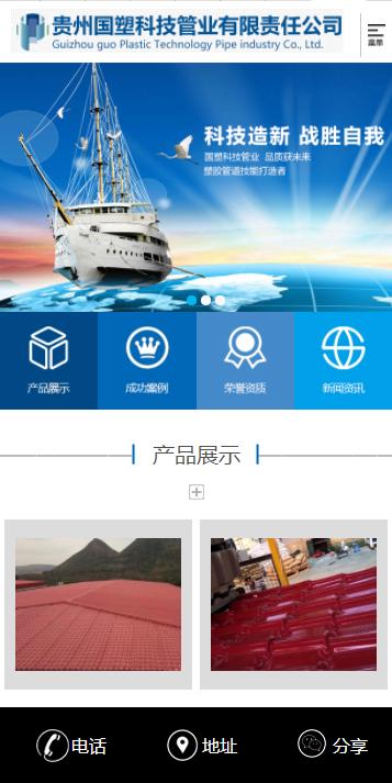 贵州国塑科技管业有限责任公司