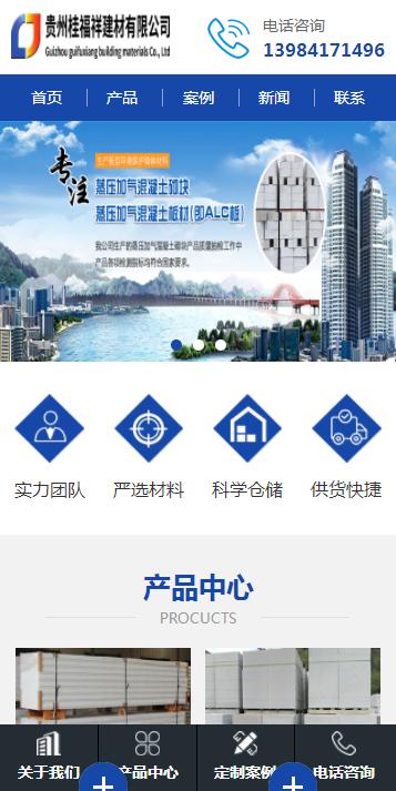 贵州桂福祥建材有限公司
