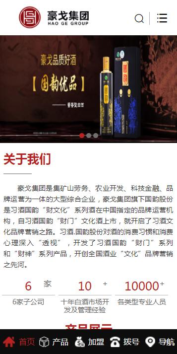 贵州豪戈控股集团有限公司